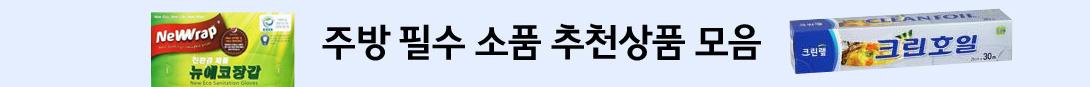 [주방 필수품 상시특가] 칼/도마/국자/가위