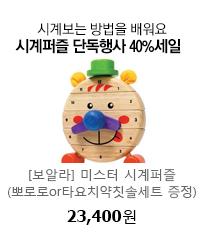 시계보는 방법을 배워요 시계퍼즐 단독행사 40%세일/ [보알라] 미스터 시계퍼즐 + [뽀로로or타요] 치약칫솔세트 증정 / 23,400원