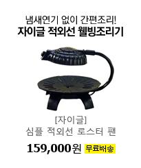 냄새연기 없이 간편조리! 자이글 적외선 웰빙조리기 [자이글] 심플 적외선 로스터 팬