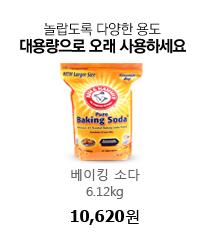 놀랍도록 다양한 용도 푸짐한 용량으로 오래 사용하세요~ 베이킹 소다 6.12kg → 10,620원