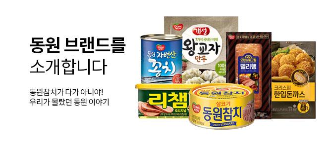동원몰 원데이클라쓰