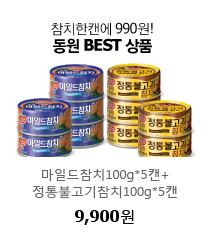 참치한캔에 990원!동원 BEST 상품 마일드참치100g*5캔+정통불고기참치100g*5캔 9,900원