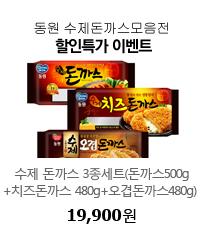 동원 수제돈까스모음전 할인특가 이벤트 19,900원