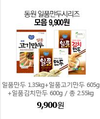 동원 일품만두시리즈 모음 9,900원