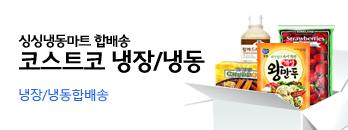 싱싱냉동마트 합배송 코스트코 냉장/냉동 냉장/냉동합배송