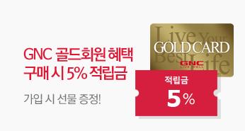 GNC 골드회원 혜택 GNC 구매 시 5% 적립금 가입 시 선물 증정!