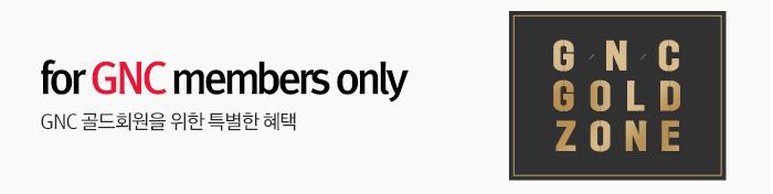 GNC 골드회원을 위한 특별한 혜택 GNC 골드카드 온라인 전용관