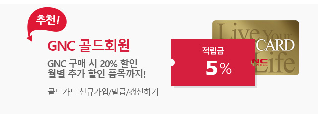 GNC골드회원 GNC 구매 시 20%할인 월별 추가 할인 품목까지!