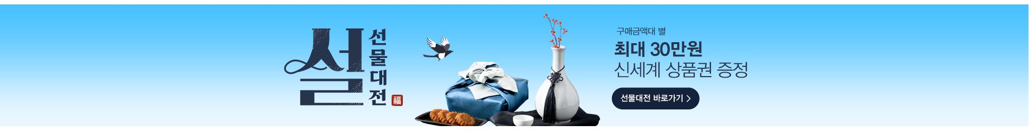 설 선물대전 구매금액대 별 최대 30만원 신세계 상품권 증정