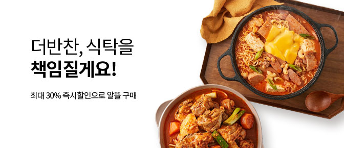 간식/한끼 추천 크리스피 프레시 11종 깨끗한 수경재배 채소에 건강한 토핑까지!