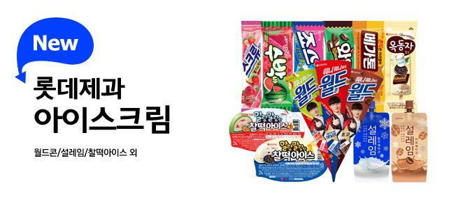 롯데제과 아이스크림 월드콘/설레임/찰떡아이스 외