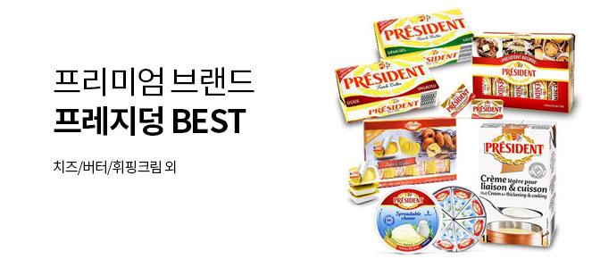 프리미엄 브랜드 프레지덩 BEST 치즈/버터/휘핑크림 외
