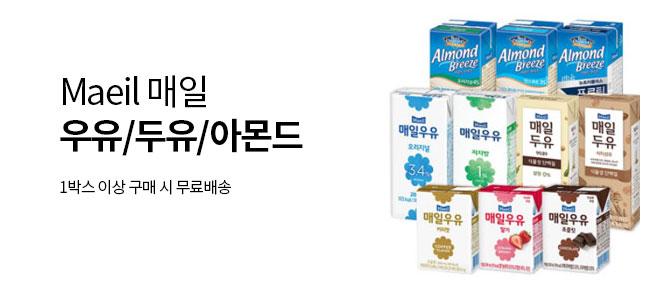 Maeil 매일 우유/두유/아몬드 1박스이상 구매시 무료배송!