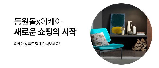 동원몰x이케아 새로운 쇼핑의 시작 이케아 상품도 함께 만나보세요!