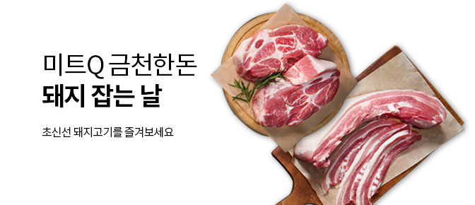 미트Q 금천한돈 돼지 잡는 날 초신선 돼지고기를 즐겨보세요