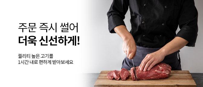 주문 즉시 썰어 더욱 신선하게 퀄리티 높은 고기를 1시간 내로 받아보세요