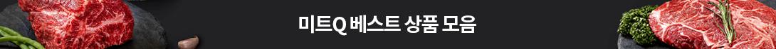 미트Q 베스트 상품 모음