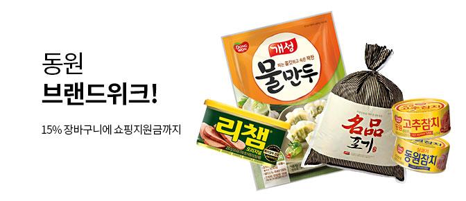 동원 월간 신상 7월호 15% 장바구니 쿠폰 지급