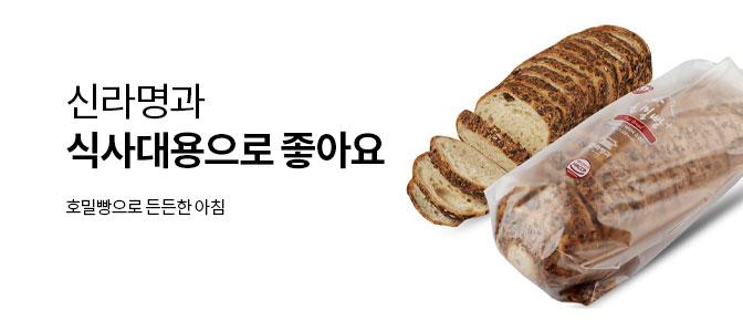신라명과식사대용으로 좋아요호밀빵으로 든든한 아침