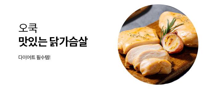 오쿡맛있는 닭가슴살다이어트 필수템!