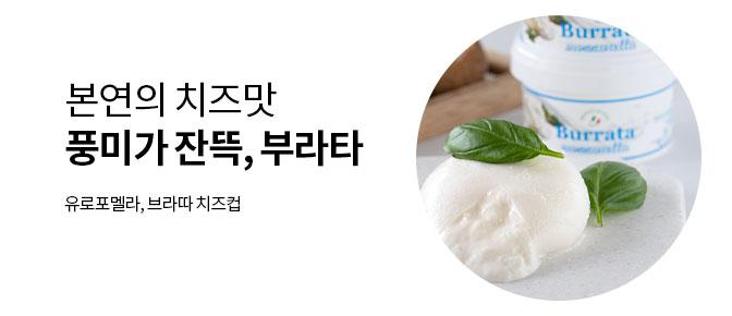 본연의 치즈맛풍미가 잔뜩, 부라타유로포멜라, 브라따 치즈컵