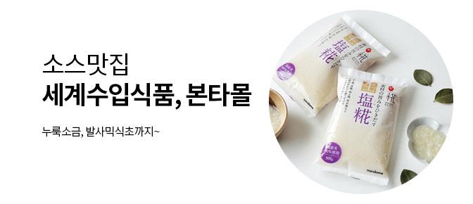 소스맛집 세계수입식품, 본타몰 누룩소금, 발사믹식초까지~