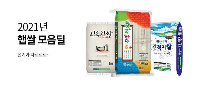 신동진쌀 퍼레이드 10kg / 20kg