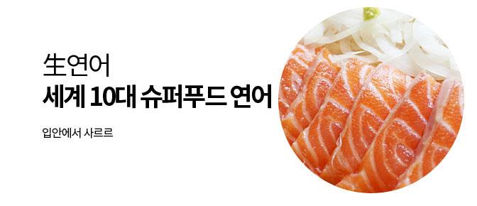 生연어 세계 10대 슈퍼푸드 연어 입안에서 사르르 녹는~