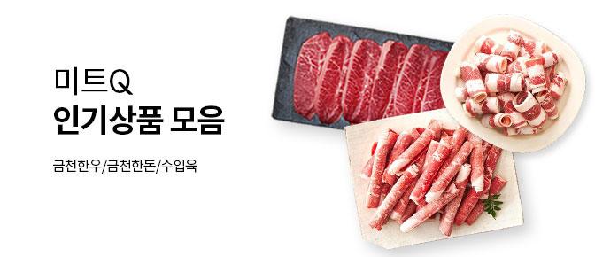미트Q 인기상품 모음딜 금천한우/금천한돈/수입육