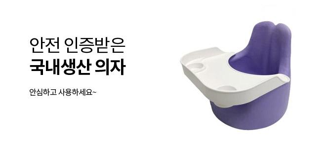 안전 인증받은 국내생산 의자 안심하고 사용하세요~