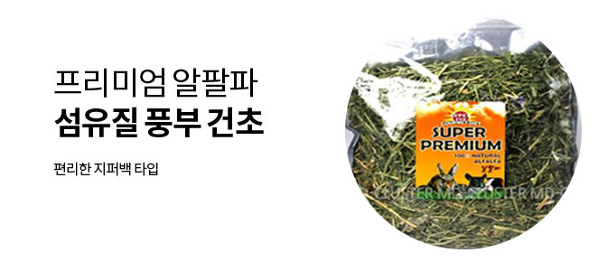 프리미엄 알팔파 섬유질 풍부 건초 편리한 지퍼백 타입