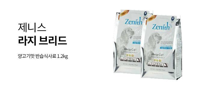 제니스 라지브리드 양고기맛 반습식사료 1.2kg