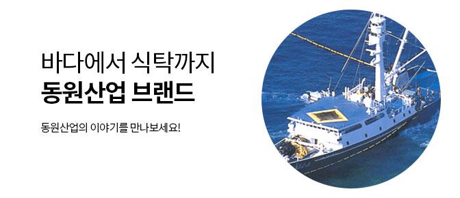 바다에서 식탁까지 동원산업 브랜드 스토리 동원산업의 이야기를 만나보세요!