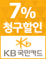 KB국민카드로 5만원 이상 결제시 7% 청구할인