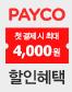 페이코 6500원 할인혜택