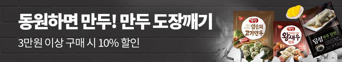 동원몰 서프터즈 15기 모집 2021년 마지막 기회! 지원하세요