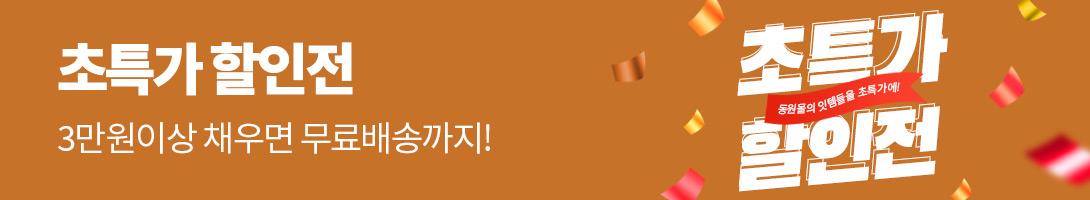 동원몰 리뉴얼을 축하해 주세요!