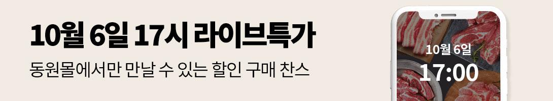 동원선물세트는 동원몰에서! 구매금액대별 상품권 증정