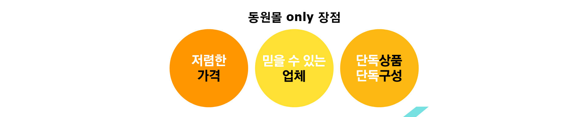 동원몰 Only 장점 저렴한 가격 / 믿을수 있는 업체 / 단독상품 단독구성