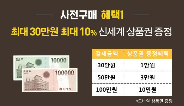 사전구매 혜택1 최대 30만원 최대 10% 신세계 상품권 증정