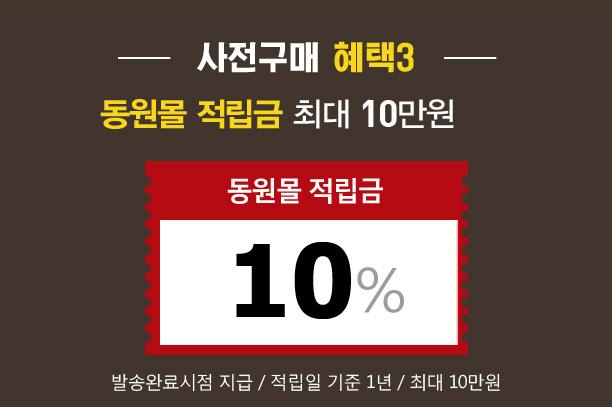 사전구매 혜택3 동원몰 적립금 10%적립(최대10만원)//발송완료시점 지급/적립일 기준 1년