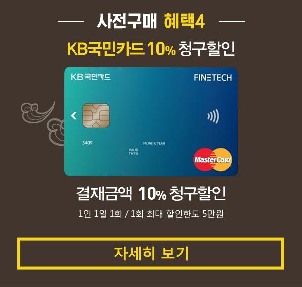 사전구매 혜택4  국민카드 10% 결재금액 청구할인 1인 1일 1회 / 1회 최대 할인한도 5만원