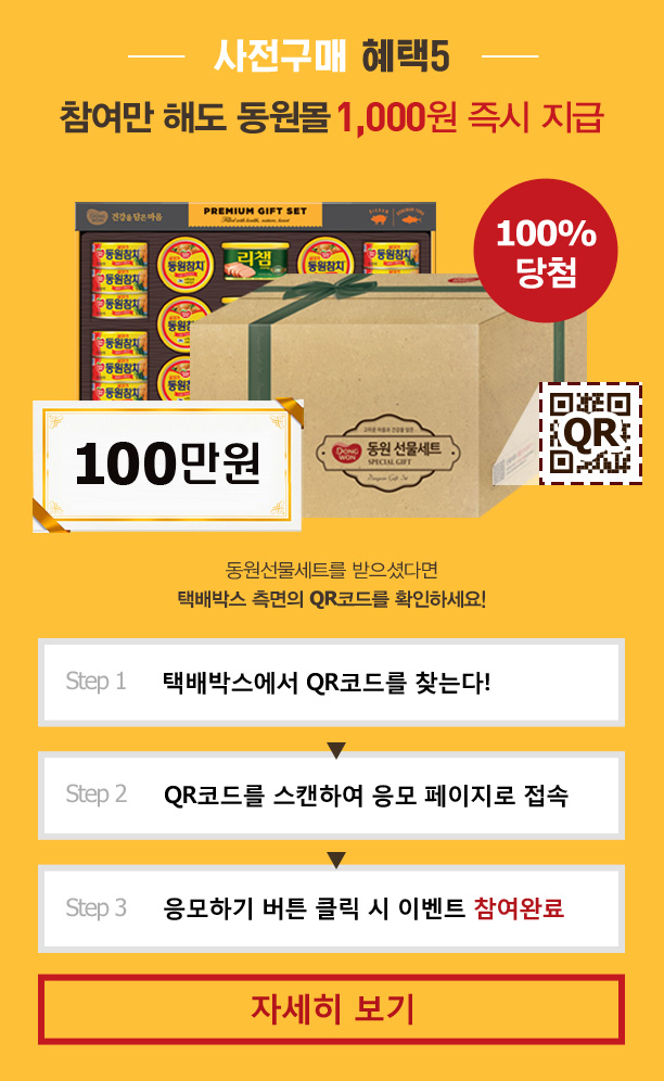 100만원  행운을 잡아라 동원선물세트 택배박스의 QR코드를 확인하세요!