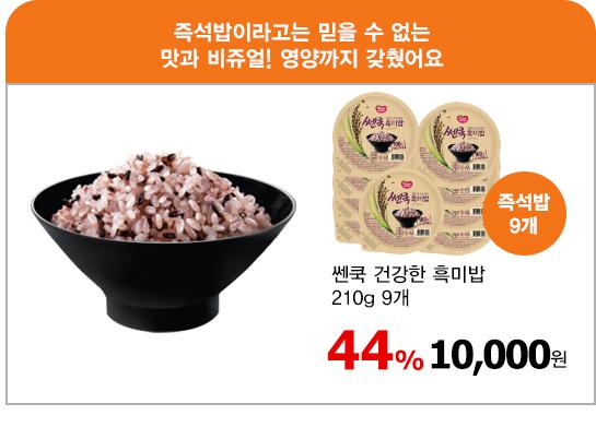 쎈쿡 건강한 흑미밥 210g*9개