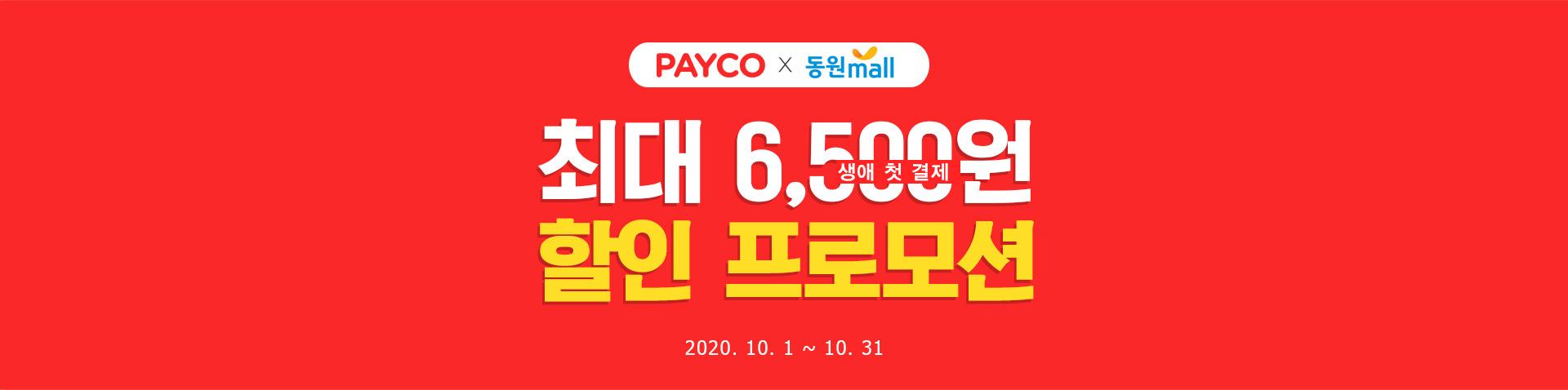 페이코 동원몰 생애 첫 결제 최대 6,500원 할인 프로모션