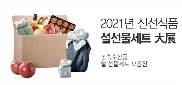 2021년 신선식품설 선물세트 大全 농축수산품 설 선물세트 모음전