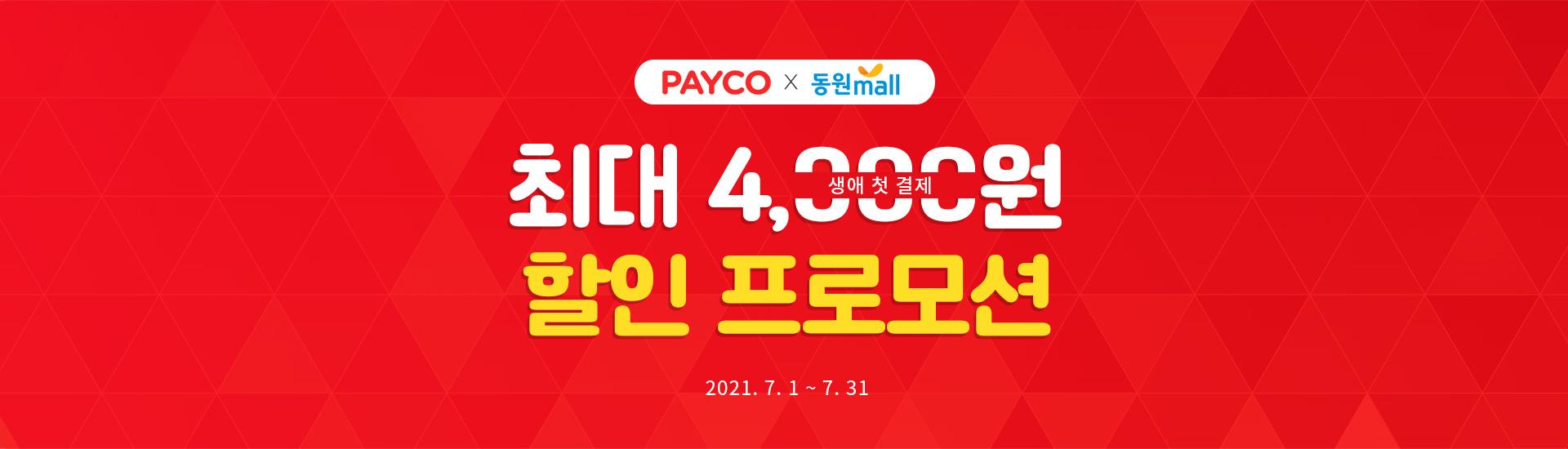 페이코 동원몰 생애 첫 결제 최대 4,000원 할인 프로모션