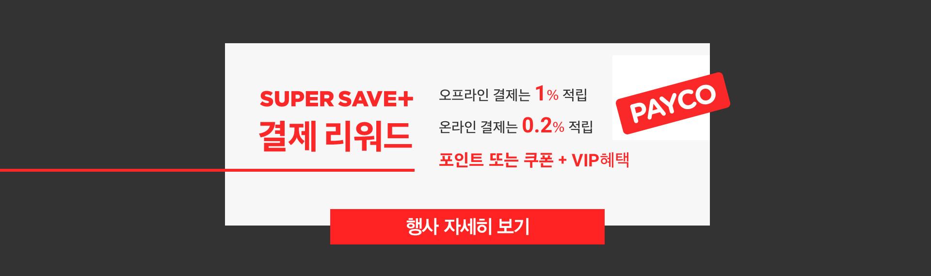 PAYCO SAVE 결제 리워드 오프라인 결제는 1% 적립 온라인 결제는 최대 0.2% 적립 포인트 또는 쿠폰 + VIP 혜택까지 행사 자세히 보기