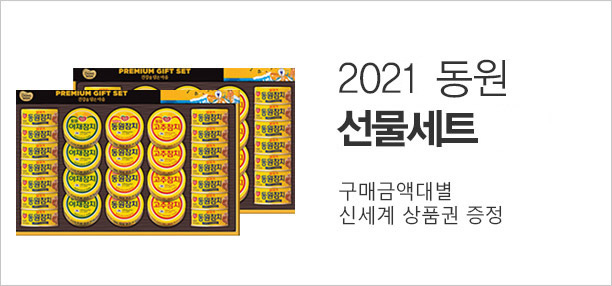 2020 동원 선물세트 구매금액대별 신세계 상품권 증정