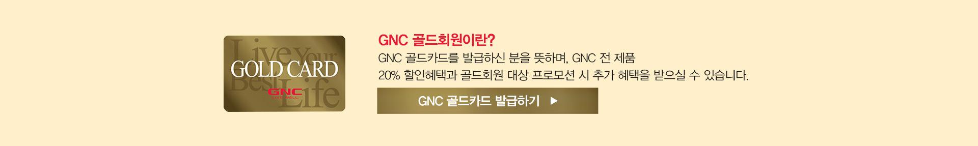 GNC 골드카드 발급하기